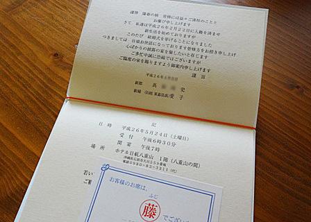 DSC07821 - 招待状