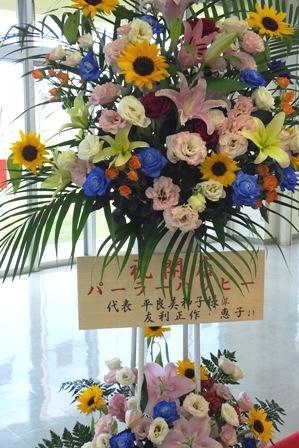 開店祝いの花束