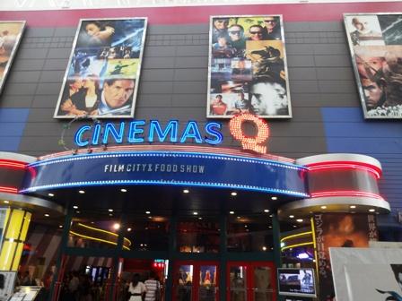 DSC00262 - 映画館