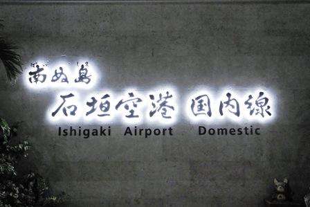 石垣空港表札?(web小)