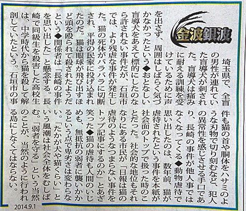DSC00433 - 901新聞記事
