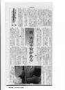 神奈川新聞2014.04.22