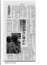 神奈川新聞2014.04.23