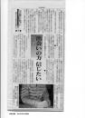 神奈川新聞2014.04.24