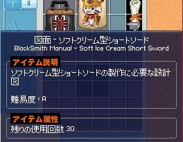 mabinogi_2014_04_20_002.jpg