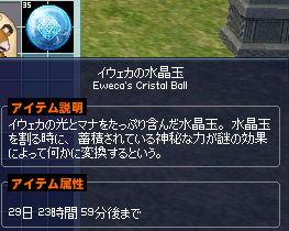 mabinogi_2014_04_23_003.jpg