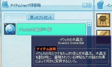 mabinogi_2014_04_30_001.jpg