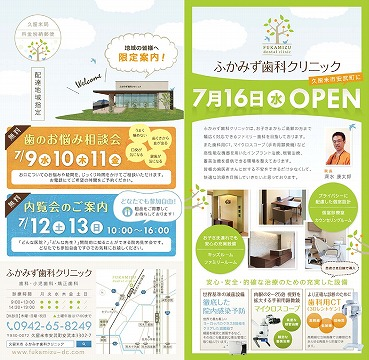 オープンDM