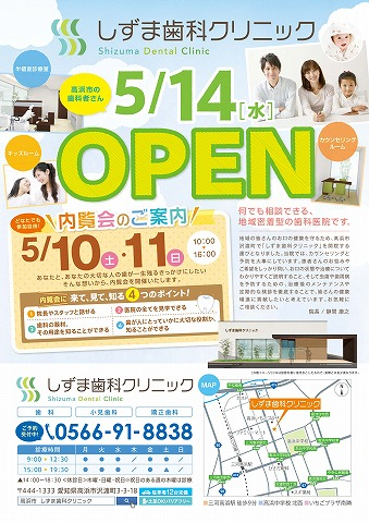 shizuma_open_ol.jpg