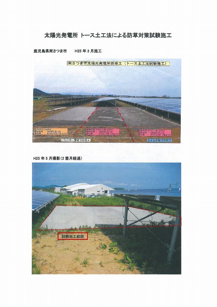 ソーラー防草対策写真 (1)