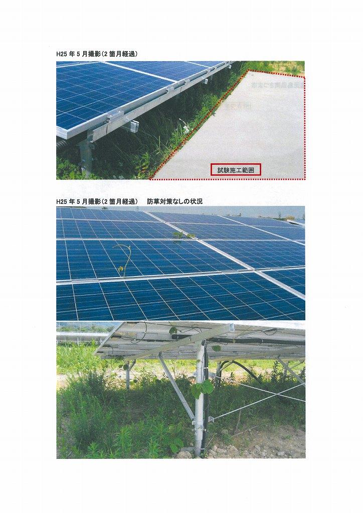 ソーラー防草対策写真 (2)
