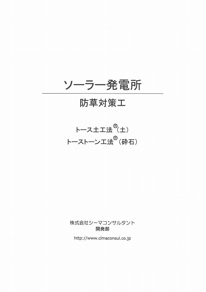 ソーラー防草対策写真 (11)
