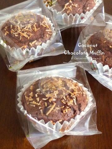 ココナッツとチョコのマフィン~ラッピング~