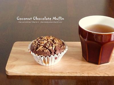 ココナッツとチョコのマフィン