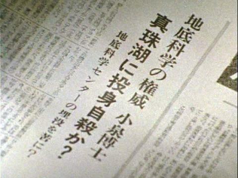 小泉博士の自殺が報じられた新聞
