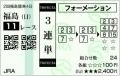 2014 七夕賞 3連単