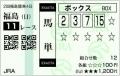 2014 七夕賞 馬単