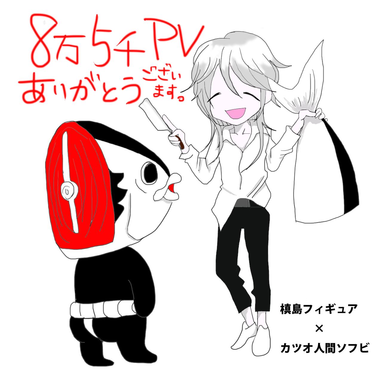 槙島×カツオ_8万のコピー