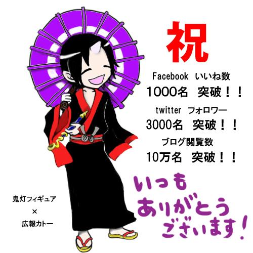 10万_鬼灯