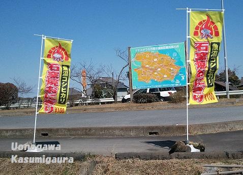 2014-03-07のぼり