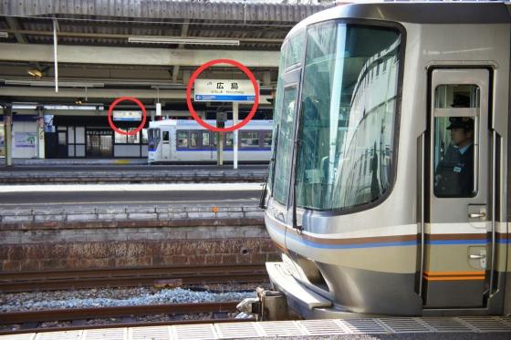 201212jr223hiroshima.jpg