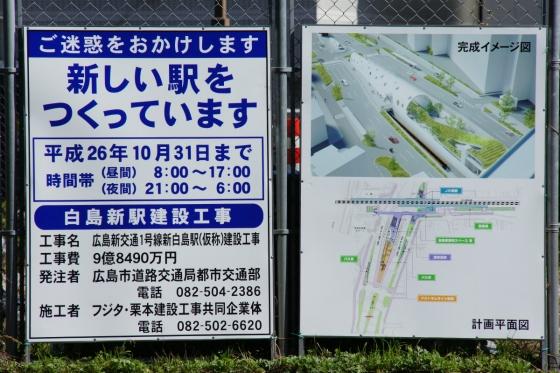 2013hakushimaeki_kanban.jpg