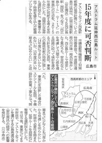 20140423astram_chugoku-np.jpg