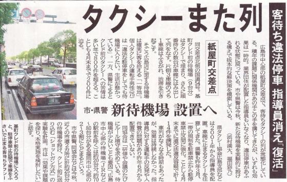 20140525taxi_chugoku-np.jpg