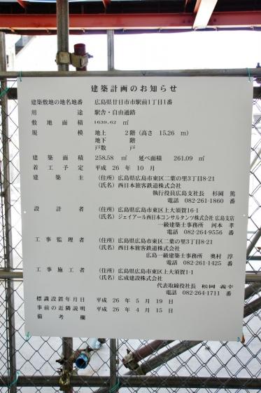 201405jr-hatsukaichi-14.jpg