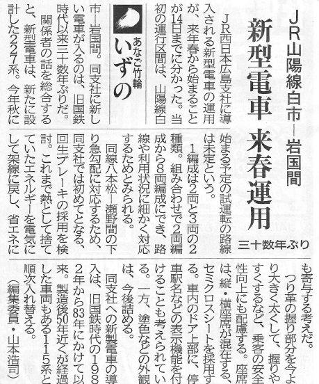 20140615jr227_chugoku-np.jpg