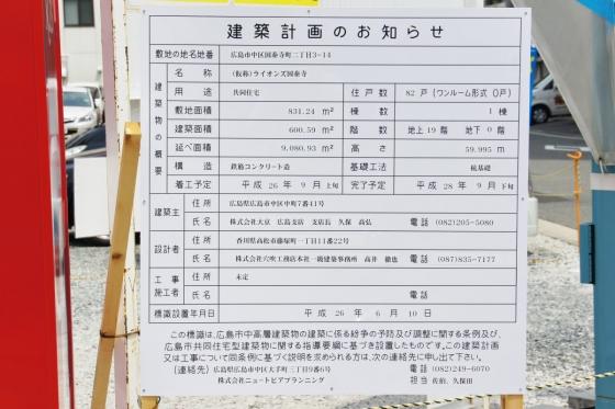201406lions_kokutaiji-2.jpg