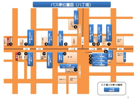 hatchobori-busstop.jpg