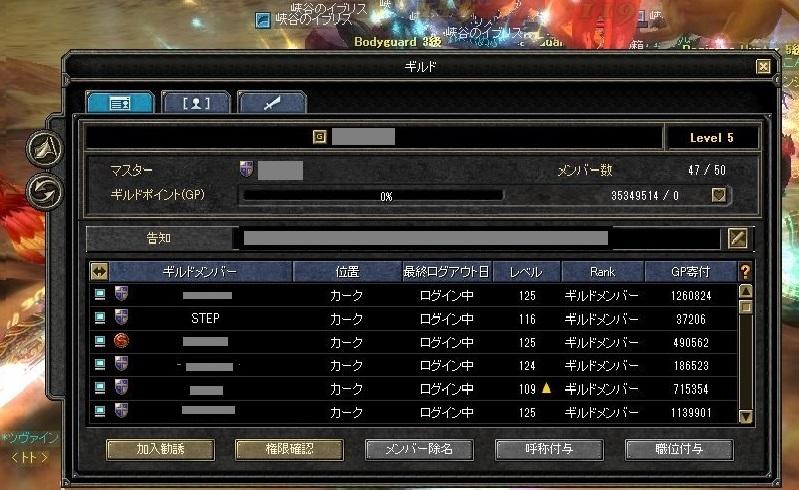 SRO[2014-03-01 22-31-36]_11