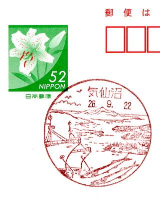 4232気仙沼