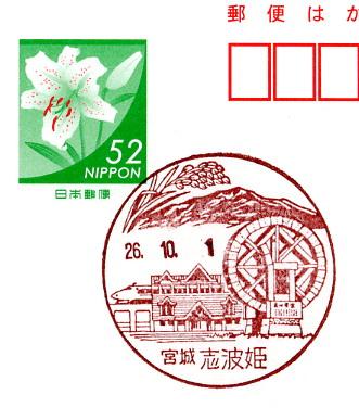 4262志波姫
