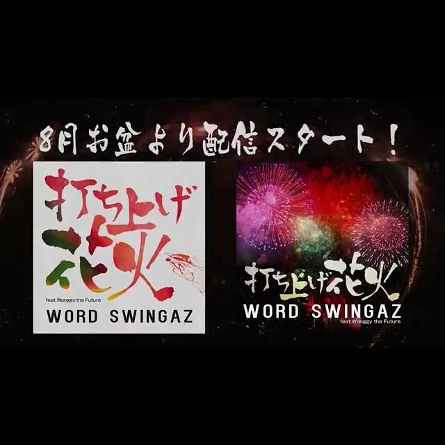 WORD SWINGAZ - 打ち上げ花火001