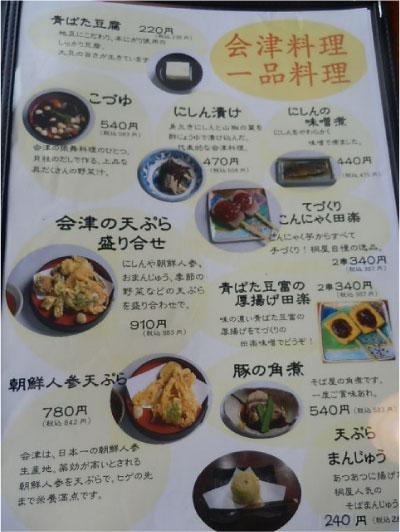 会津料理メニュー