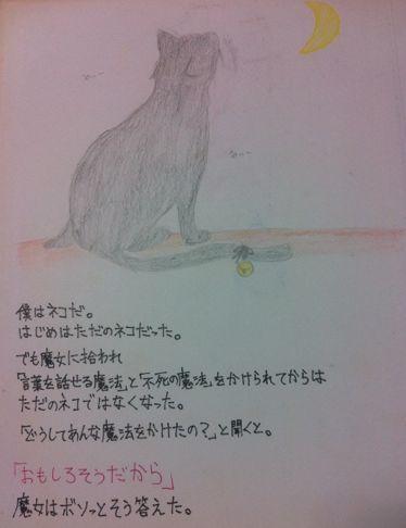 魔女とネコ1