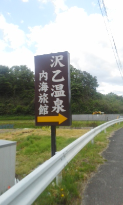 sawaoto1.jpg