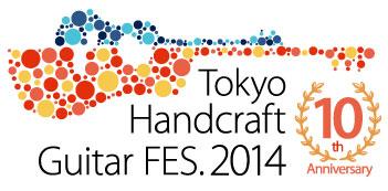 ハンドクラフトギターフェス2014