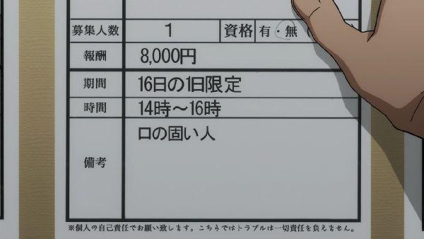 埋蔵金05 (11)