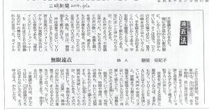 VS高円寺新聞評