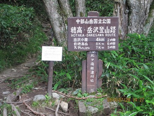 岳沢コース上高地入口