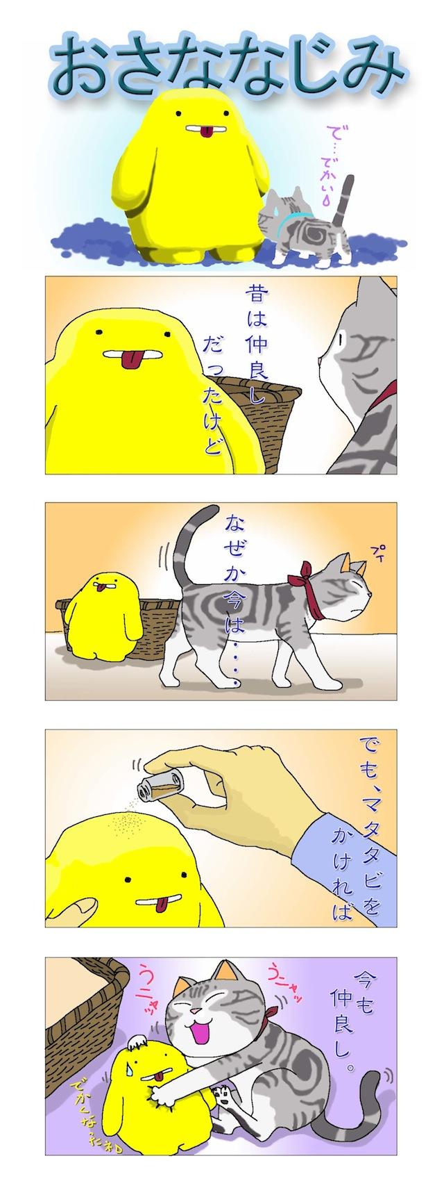 おさななじみ_2