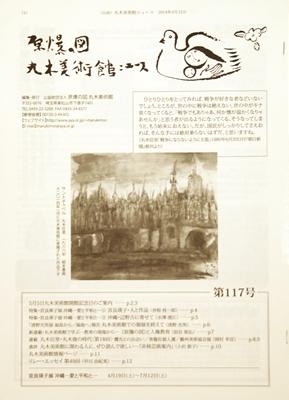 丸木美術館ニュース