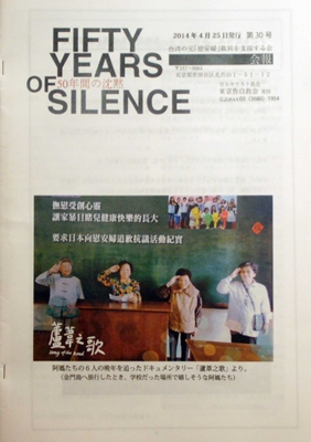 50年間の沈黙