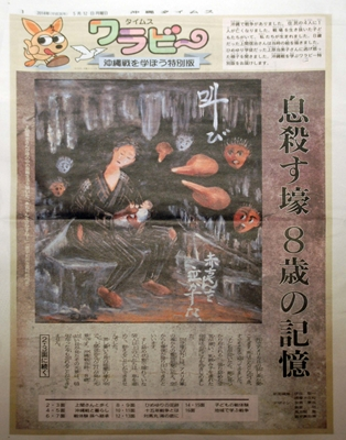 タイムスワラビー沖縄戦を知ろう特別版
