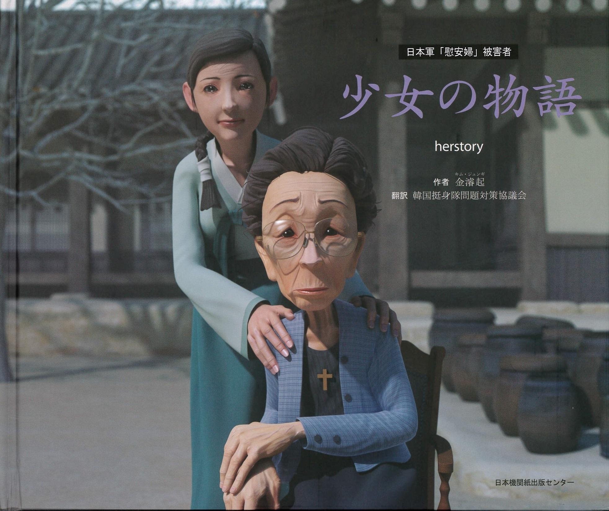 日本軍「慰安婦」被害者 少女の物語