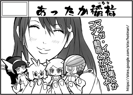 FC2-480_名古屋コミティア44参加申込