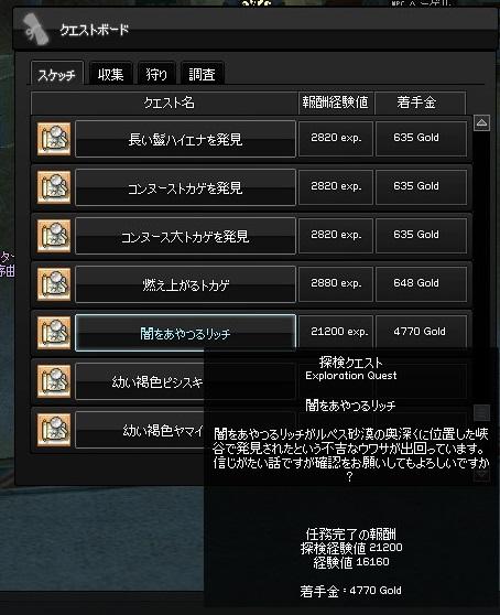 mabinogi_2014_08_30_004.jpg